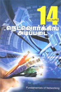 Tamil book 14 Natkalil Networking Adippadai