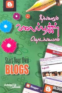 Tamil book Neengalum Valaipookkal Thodangalam