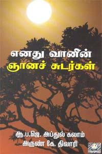 Enathu Vaanin Gnana Sudargal - எனது வானின் ஞானச் சுடர்கள்