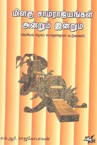 Milagu saamraajiyangal andrum indrum - மிளகு சாம்ராஜ்யங்கள் அன்றும் இன்றும்