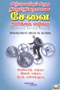 Tamil book Virpanaikku Piragu Thirupthikaramaana Sevai Alikkum Vazhigal