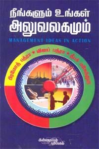 Tamil book Neengalum ungal aluvalagamum