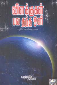 Vilakkugal Pala Thantha Oli - விளக்குகள் பல தந்த ஒளி