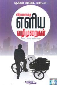Tamil book விற்பனைக்கு எளிய வழிமுறைகள்
