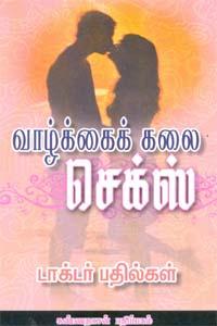 Tamil book வாழ்க்கைக் கலை செக்ஸ் டாக்டர் பதில்கள்