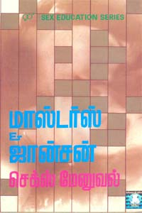 Tamil book Sex Manual