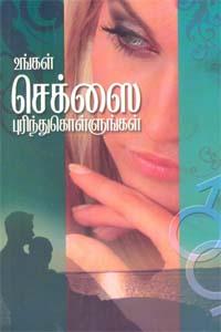 Tamil book உங்கள் செக்ஸை புரிந்துகொள்ளுங்கள்