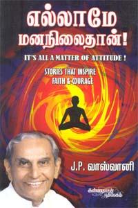 Tamil book Ellaame Mananilaithan