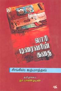 Lorry driverin Kathai - லாரி டிரைவரின் கதை