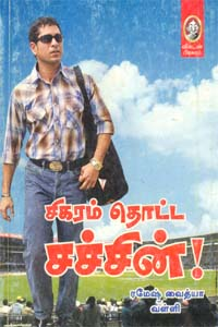 Sigaram thotta sachin - சிகரம் தொட்ட சச்சின்