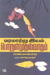 Varalaatru Iyal Porul Muthal vaatham - வரலாற்று இயல் பொருள்முதல்வாதம்