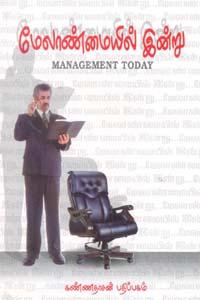 Tamil book Melanmaiyil indru