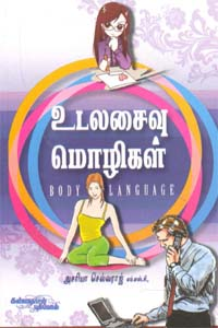 Tamil book Udalasaivu Mozhigal