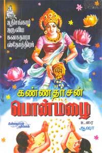 Ponmalazhi - கண்ணதாசன் பொன்மழை