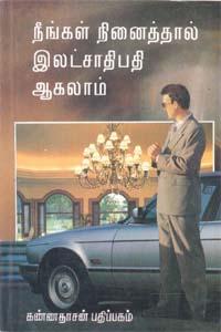 Tamil book Neengal ninaithaal latchadhipathi aagalam