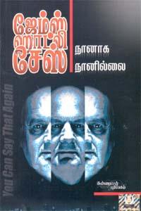 Tamil book Naanaga Naanillai