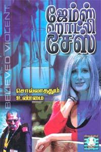 Tamil book Sollathadhum Unmai
