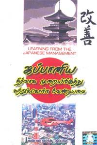 Tamil book Japaniya Nirvaga Muraielirundhu Katru Kolla Vendiyavai
