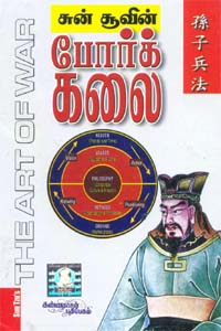 Sun Tzuvin Porkalai - சுன் சூவின் போர்க் கலை
