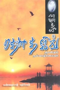 Tamil book தௌ த ஜிங் ஞானமும் நல்வாழ்க்கையும்