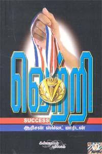 Vetri - வெற்றி (ஆரிசன் ஸ்வெட் மார்டன்)