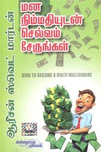 Tamil book Mana Nimmathiyudan Selvam Serungal