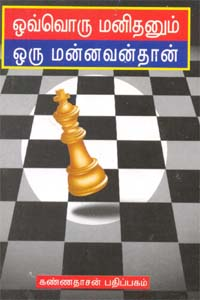 Tamil book ஒவ்வொரு மனிதனும் ஒரு மன்னவன்தான்