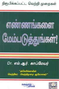 Tamil book Ennangalai Mempaduthungal