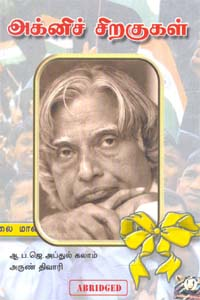 Tamil book Agni Siragugal