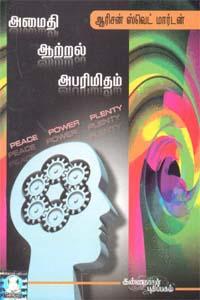 Amaidhi Aatral Abarimitham - அமைதி ஆற்றல் அபரிமிதம்