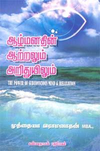 Aazhmanathin Aatralum Arithuyilum - ஆழ்மனதின் ஆற்றலும் அறிதுயிலும்