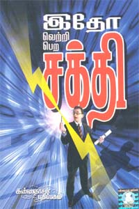 Tamil book இதோ வெற்றி பெற சக்தி!