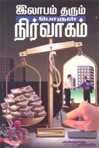 Tamil book Ilaabam tharum porul nirvakam