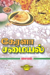 Tamil book Kerala Samayal