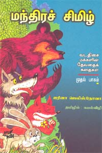 Manthirachimil Muthal Paagam - மந்திரச்சிமிழ் முதல்பாகம்
