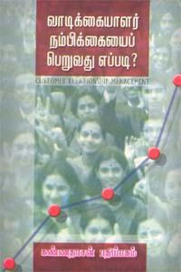 Tamil book வாடிக்கையாளர் நம்பிக்கையைப் பெறுவது எப்படி?