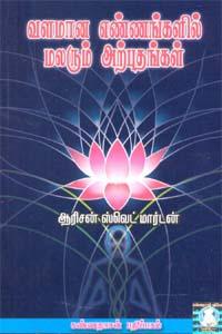 Valamana Ennangalil Malarum Arputhangal - வளமான எண்ணங்களில் மலரும் அற்புதங்கள்