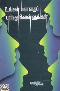 Tamil book Ungal Manathai Purinthu Kollungal