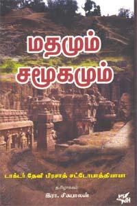 Mathamum samoogamum - மதமும் சமூகமும்