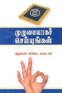 Muzhumaiyaga Seyyungal - முழுமையாகச் செய்யுங்கள்