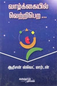 Vaazhkkaiyil vetri pera - வாழ்க்கையில் வெற்றி பெற