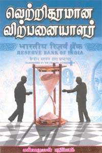 Vetrikaramana virpanaiyalar - வெற்றிகரமான விற்பனையாளர்