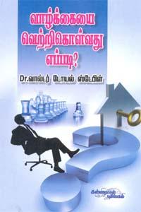 Tamil book Vazhkaiyai Vetri Kolvathu Eppadi?
