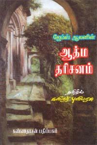 Aathma dharisanam - ஆத்ம தரிசனம்