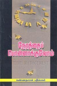 நேரத்தைப் பொன்னாக்குவோம்