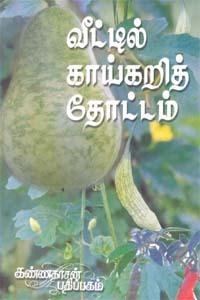 Veetil kaikari thottam - வீட்டில் காய்கறித் தோட்டம்