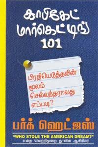 காபிகேட் மார்கெட்டிங் 101