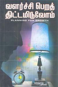 Tamil book வளர்ச்சி பெறத் திட்டமிடுவோம்