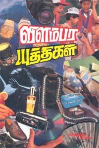 Tamil book விளம்பர யுத்திகள்