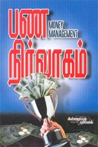 Tamil book பண நிர்வாகம்
